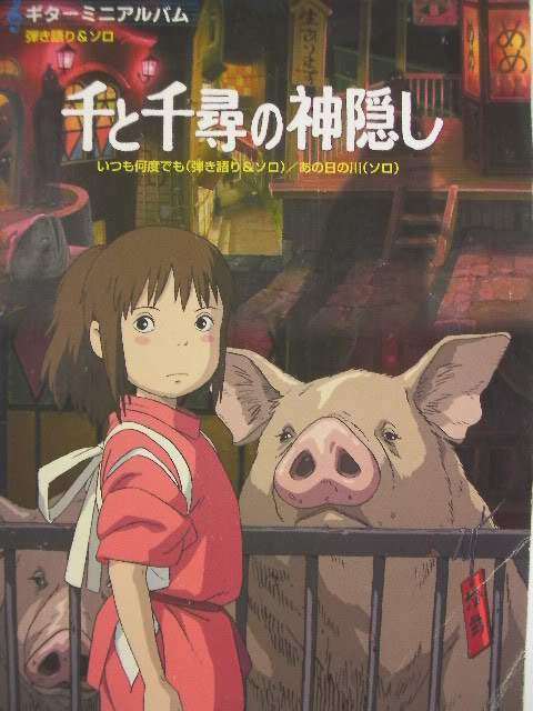 Spirited Away Movie