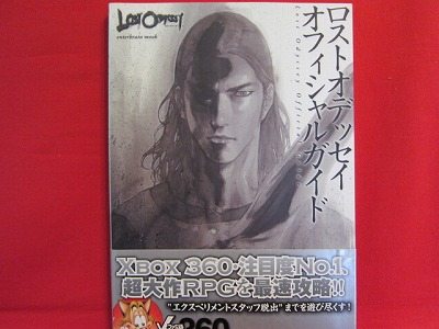 Lost Odyssey - Official Strategy Guide