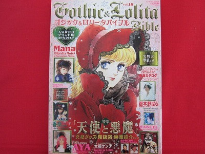 Japanese Fashion Shops on Japanese Fashion Magazine W Pattern   Anime Art Book Online  Japanese