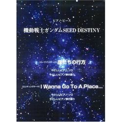 gundam-seed-destiny-op-ed-piano-sheet-music-book