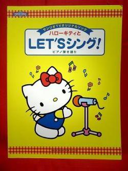 sanrio-hello-kitty-lets-sing-piano-sheet-music-book