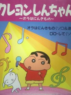 crayon-shinchan-op-piano-sheet-music-book-as031