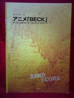 anime-beck-band-score-sheet-music-book-hit-in-the-usa-my-world-down