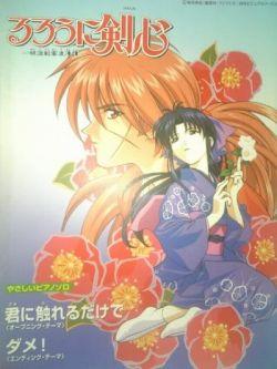 rurouni-kenshin-samurai-x-op-ed-piano-sheet-music-book
