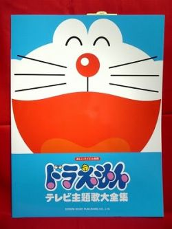 doraemon-tv-song-19-piano-sheet-music-collection-book