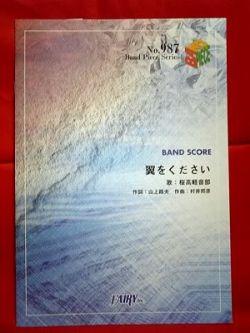 k-on-keion-tsubasa-wo-kudasai-band-score-sheet-music-book