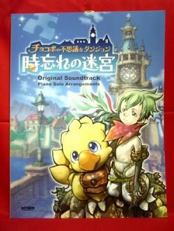 wii-final-fantasy-fables-chocobos-dungeon-piano-sheet-music-coll
