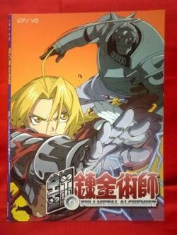 fullmetal-alchemist-op-ed-14-piano-sheet-music-book