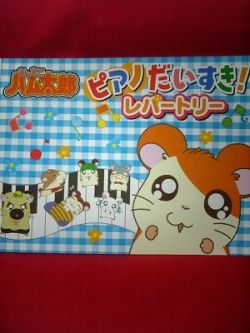 hamtaro-best-15-piano-sheet-music-collection-book