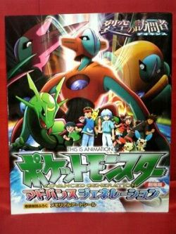 pokemon-advance-generation-the-movie-destiny-deoxys-guide