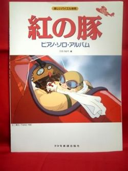 studio-ghibli-porco-rosso-piano-sheet-music-collection-book