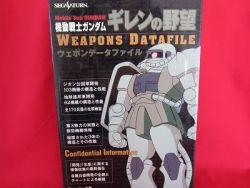 gundam-giren-yabou-weapons-data-file-book-sega-saturn-ss