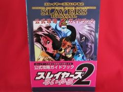slayers-royal-2-strategy-guide-book-sega-saturn-ss
