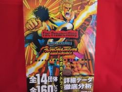 fire-pro-wrestling-perfect-guide-book-sega-saturn-ss