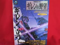 gundam-gihrens-greed-guide-book-sega-saturn-ss