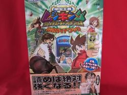 mushiking-official-strategy-guide-book-game-boy-advance-gba