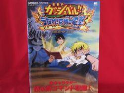 konjiki-gash-bell-strategy-guide-book-game-boy-advance-gba