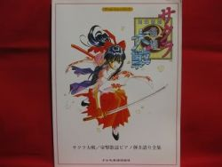 sega-sakura-wars-taisen-piano-sheet-music-book