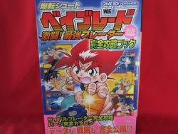 beyblade-v-force-strategy-complete-guide-book-game-boy-advance-gba