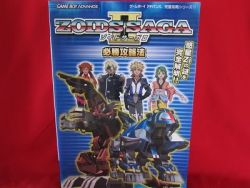 zoids-saga-ii-2-strategy-complete-guide-book-game-boy-advance-gba