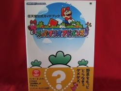 super-mario-advance-official-guide-book-game-boy-advance-gba