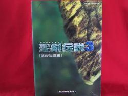seiken-densetsu-3-basic-knowledge-book-super-nintendo-snes