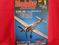 hobby-japan-magazine-89-011977-japanese-toy-hobby-figure-magazine