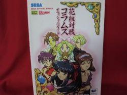 sakura-wars-taisen-hanagumi-columns-guide-book-sega-saturn-ss