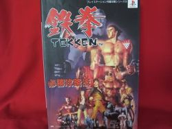 tekken-strategy-guide-book-playstationps1
