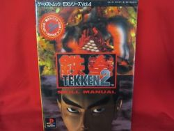 tekken-2-skill-manual-guide-book-playstationps1