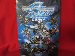 sd-gundam-g-generation-seed-strategy-guide-book-2-playstation-2-ps