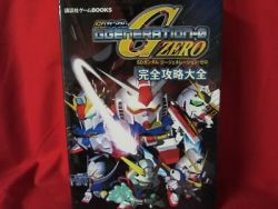 sd-gundam-g-generation-zero-0-complete-guide-book-playstation-ps1