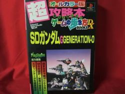 sd-gundam-g-generation-zero-0-guide-book-6-playstation-ps1