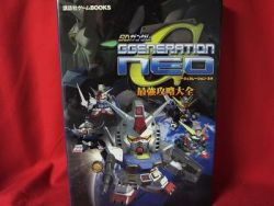 sd-gundam-g-generation-neo-perfect-guide-book-playstation-2-ps2