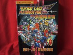 super-robot-wars-taisen-f-final-perfect-guide-book-sega-saturn-ss