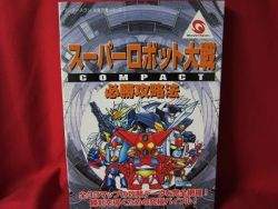 super-robot-wars-taisen-compact-strategy-book-wonder-swan