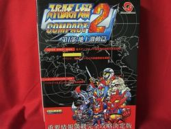 super-robot-wars-taisen-compact-2-perfect-guide-book-wonderswan