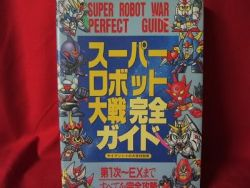 super-robot-wars-taisen-1-to-ex-perfect-guide-book-sup