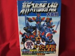 shin-super-robot-wars-taisen-guide-book-playstation-ps1