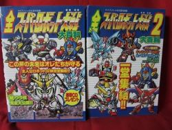 super-robot-wars-taisen-fan-encyclopedia-guide-book-2-set