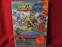 super-robot-wars-taisen-ex-strategy-guide-book-super-nintendo-snes