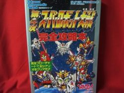 super-robot-wars-taisen-4-4th-complete-guide-book-2-super-nintend