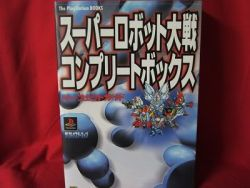 super-robot-warstaisen-complete-box-guide-book-playstation-ps1