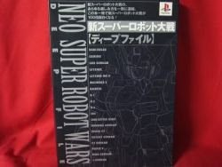 neo-super-robot-wars-taisen-deep-file-guide-book-playstation-ps1