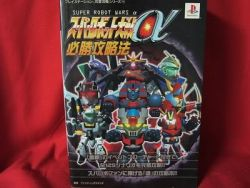 super-robot-wars-taisen-alpha-complete-guide-book-playstation-ps1