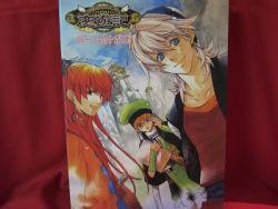 ururun-quest-koiyuuki-perfect-guide-book-playstation-2-ps2
