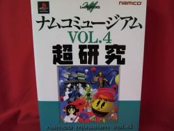 namco-museum-vol4-hyper-laboratory-guide-book-playstation-ps1