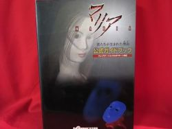 maria-official-guide-book-playstation-ps1sega-saturn-ss