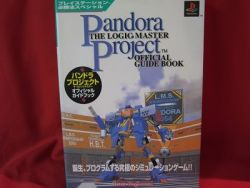pandora-project-official-guide-book-playstationps1