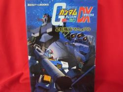 gundam-federation-vs-zeon-dx-guide-book-playstation-2-ps2
